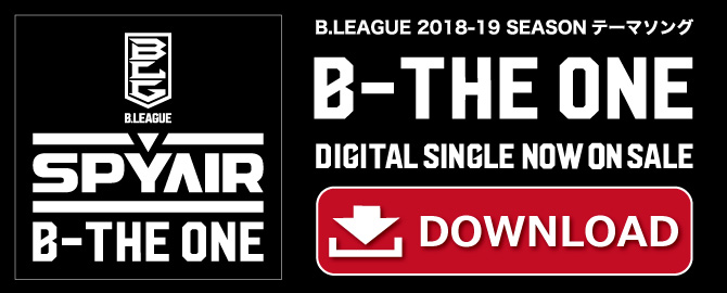 B.LEAGUE 2018-19 SEASON テーマソング「B-THE ONE」DIGITAL SINGLE NOW ON SALE